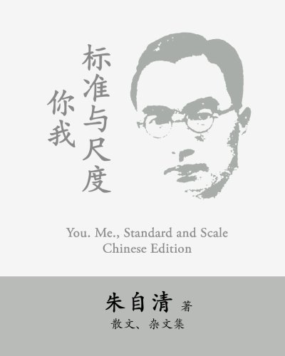 You. Me., Standard and Scale